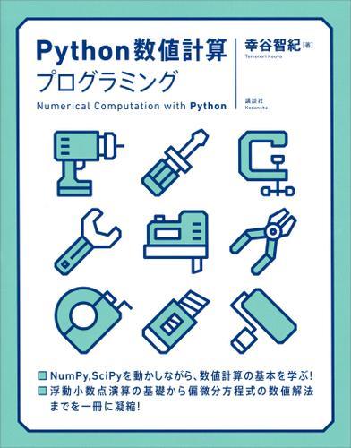 Python数値計算プログラミング / 幸谷智紀