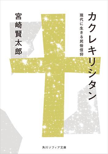 カクレキリシタン 現代に生きる民俗信仰 / 宮崎賢太郎