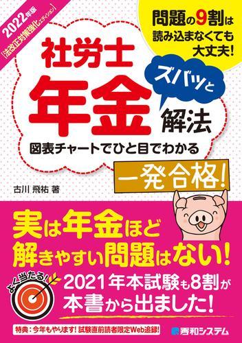 2022年版 社労士年金ズバッと解法【法改正対策強化エディション】 / 古川飛祐