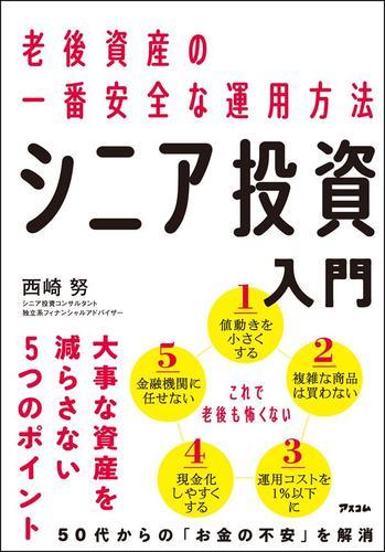 老後資産の一番安全な運用方法 シニア投資入門 / 西崎努
