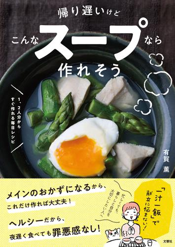 帰り遅いけどこんなスープなら作れそう 1、2人分からすぐ作れる毎日レシピ / 有賀薫