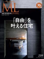 モダンリビング(MODERN LIVING) (No.259) / ハースト婦人画報社