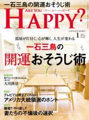 Are You Happy? (アーユーハッピー) 2021年1月号 / 幸福の科学出版