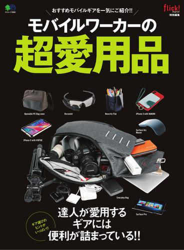 モバイルワーカーの超愛用品 (2018/02/23) / エイ出版社