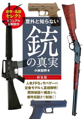意外と知らない銃の真実 新装版 / 小林宏明