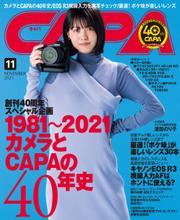 CAPA(キャパ) (2021年11月号) / ワン・パブリッシング