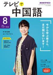 NHKテレビ テレビで中国語 (2021年8月号) / NHK出版
