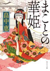 まことの華姫 / 畠中恵
