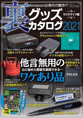 裏グッズカタログ2021 / 三才ブックス
