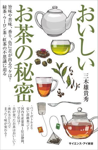 おいしいお茶の秘密 旨味や苦味、香り、色に差が出るワケは? 緑茶・ウーロン茶・紅茶の不思議に迫る / 三木雄貴秀