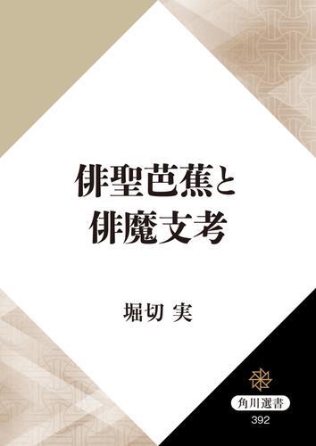 俳聖芭蕉と俳魔支考 / 堀切実