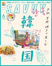 SAVVY 2021年6月号 電子版 / 京阪神エルマガジン社