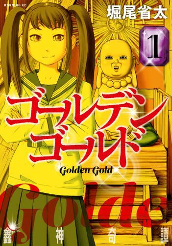 ゴールデンゴールド(1) / 堀尾省太