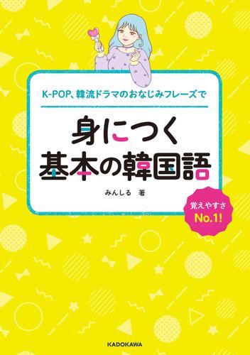 K-POP、韓流ドラマのおなじみフレーズで 身につく基本の韓国語 / みんしる