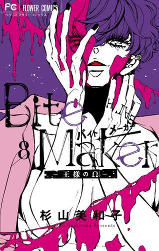 Bite Maker ~王様のΩ~(8) / 杉山美和子