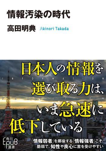 情報汚染の時代 / 高田明典