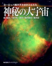 ヨーロッパ南天天文台がとらえた神秘の大宇宙