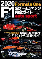 AUTO SPORT(オートスポーツ) 臨時増刊 (2020 F1全チーム&マシン完全ガイド) / 三栄