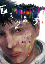 アミグダラ 1 / 永田一由