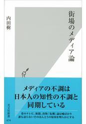 街場のメディア論 / 内田樹