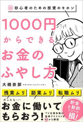 超・初心者のための投資のキホン 1000円からできるお金のふやし方 / 大槻奈那