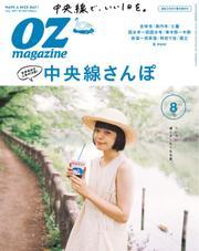 OZmagazine (オズマガジン)  (2017年8月号)