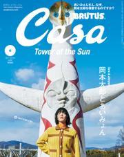 Casa BRUTUS(カーサ ブルータス) 2021年 6月号 [岡本太郎とあいみょん] / カーサブルータス編集部