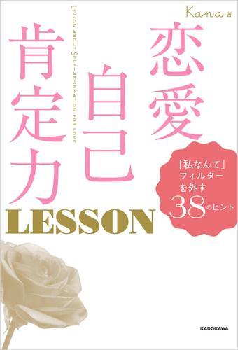 恋愛自己肯定力 LESSON 「私なんて」フィルターを外す38のヒント / Kana