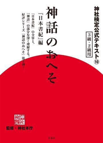 神社検定 公式テキスト10 神話のおへそ『日本書紀』編 / 神社本庁