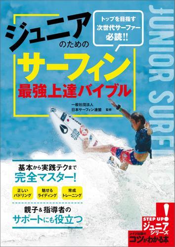 ジュニアのための サーフィン 最強上達バイブル / 一般社団法人日本サーフィン連盟