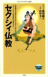 セクシィ仏教 / 愛川純子