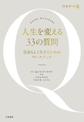 人生を変える33の質問~自分らしく生きるためのワークブック / ワタナベ薫