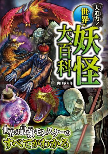 大迫力!世界の妖怪大百科 / 山口敏太郎