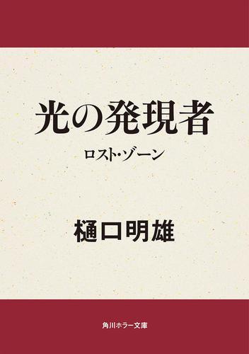 光の発現者 ロスト・ゾーン / 樋口明雄