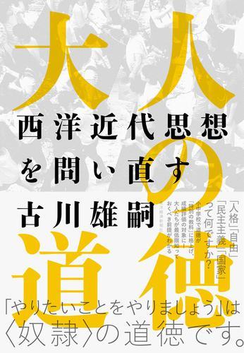 大人の道徳―西洋近代思想を問い直す / 古川雄嗣