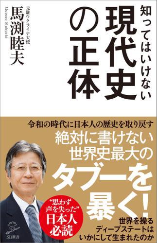 知ってはいけない現代史の正体 グローバリストに歪められた「偽りの歴史」を暴く / 馬渕睦夫