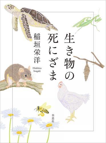 生き物の死にざま / 稲垣栄洋