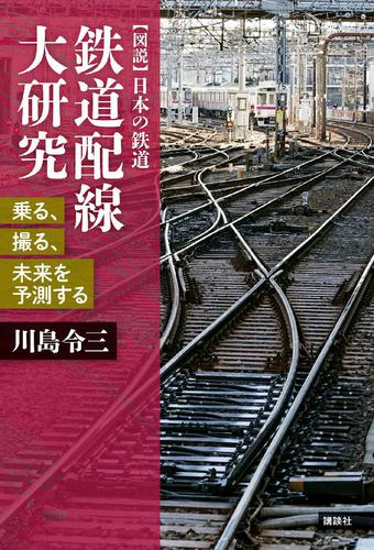鉄道配線大研究 乗る、撮る、未来を予測する / 川島令三