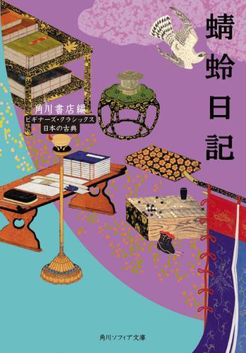 蜻蛉日記 ビギナーズ・クラシックス 日本の古典 / 角川書店