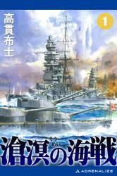 滄溟の海戦(1) / 高貫布士
