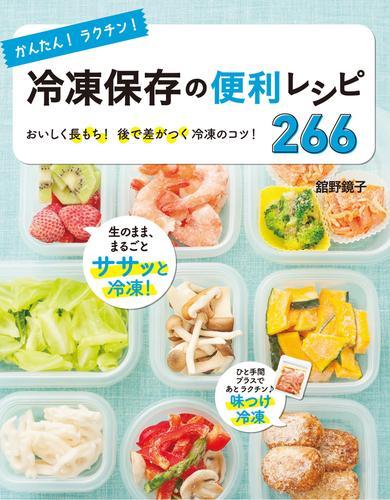 かんたん!ラクチン!冷凍保存の便利レシピ266 / 舘野鏡子