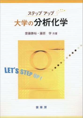 ステップアップ 大学の分析化学 / 齋藤勝裕