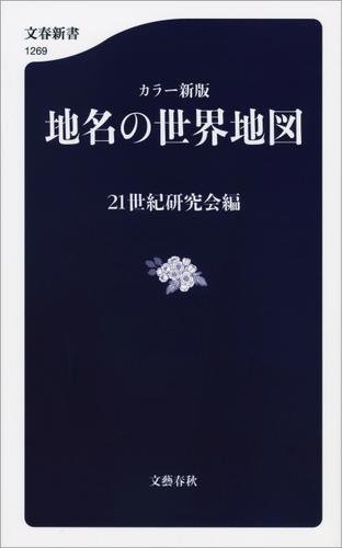 カラー新版 地名の世界地図 / 21世紀研究会編