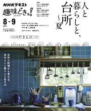NHKテレビ 趣味どきっ!(水曜) (人と暮らしと、台所~夏2021年8月~9月) / NHK出版