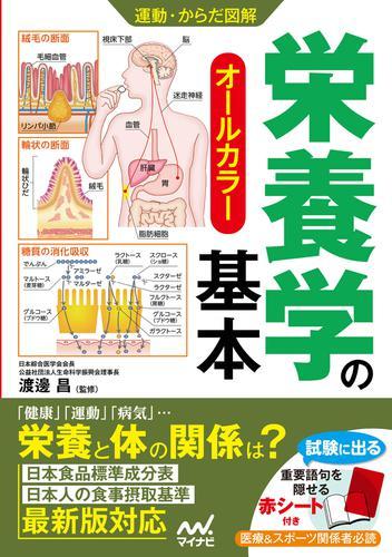 運動・からだ図解 栄養学の基本 / 渡邊昌