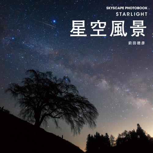 星空風景 / 前田徳彦