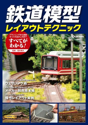鉄道模型レイアウトテクニック / 松本典久