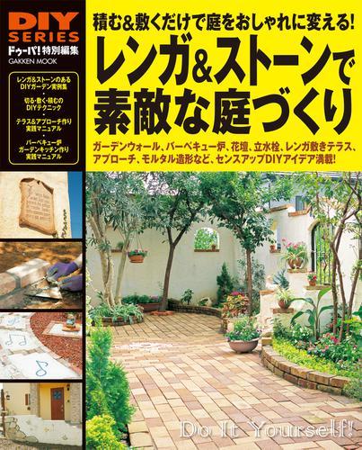 レンガ&ストーンで素敵な庭づくり / ドゥーパ!編集部