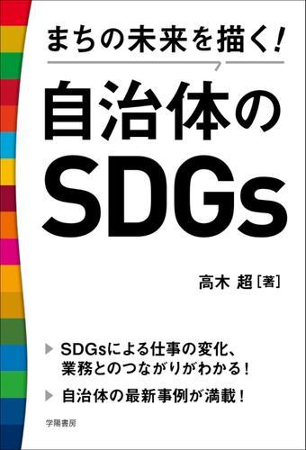 まちの未来を描く!自治体のSDGs / 高木超