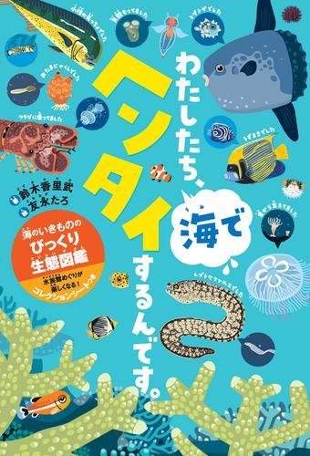 わたしたち、海でヘンタイするんです。 海のいきもののびっくり生態図鑑 / 鈴木香里武